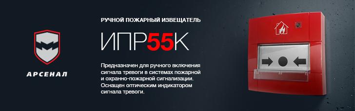 ИПР-55К