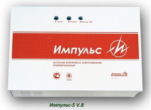 Импульс-5 V.8 Источник бесперебойного питания