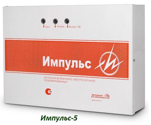 Импульс-5 с БКЛО-12 Источник бесперебойного питания