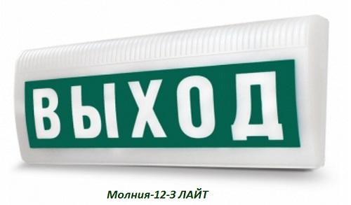 Табло Молния-12-З ЛАЙТ