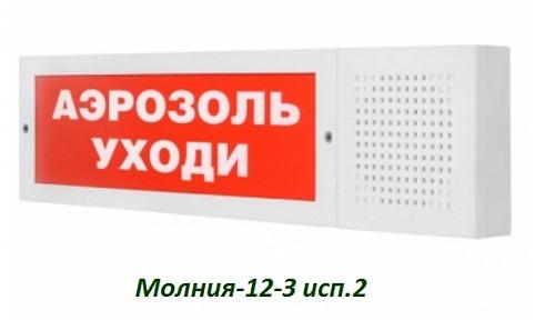 Табло Молния-12-З исп.2