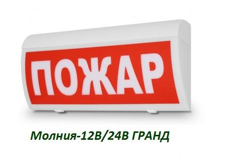 Табло Молния-12В ГРАНД