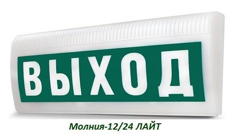 Табло Молния-12 ЛАЙТ/24 ЛАЙТ