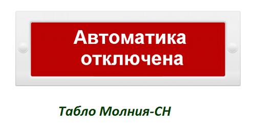 Табло Молния-12/24 СН