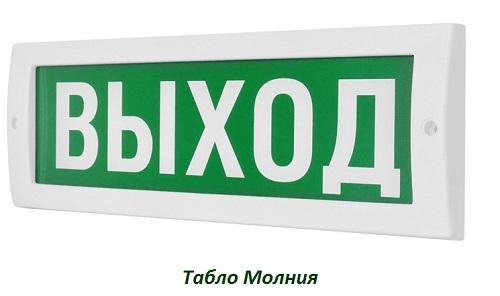Табло Молния-24