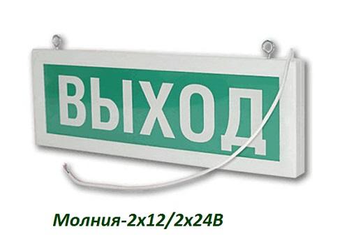 Табло Молния-2х12/2х24В