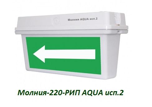 Табло Молния-220-РИП AQUA исп.2