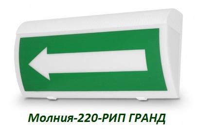 Табло Молния-220-РИП ГРАНД