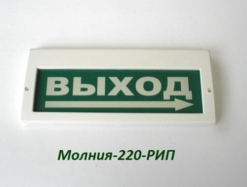 Табло Молния-220 РИП