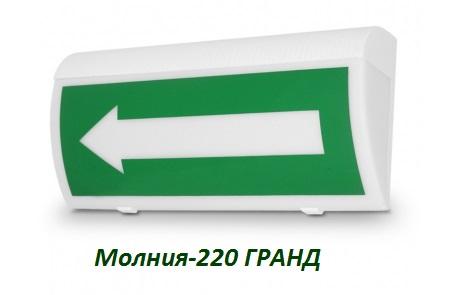 Табло Молния-220 ГРАНД