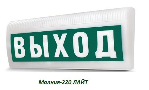 Табло Молния-220 ЛАЙТ