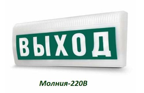 Табло Молния-220