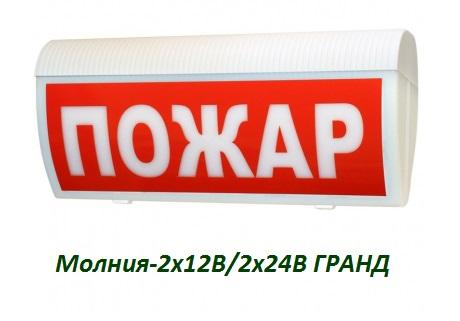 Табло Молния-12В/24В ГРАНД-МС