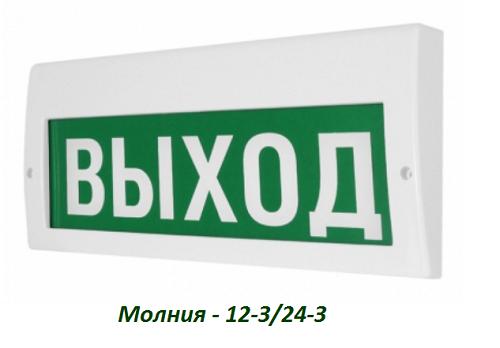 Табло Молния - 12-З/24-З