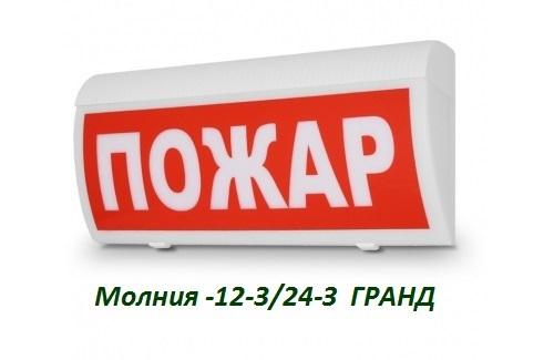 Табло Молния -12-3/24-З ГРАНД