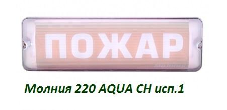 Табло Молния 220 AQUA СН исп.1