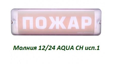 Табло Молния 12/24 AQUA СН исп.1