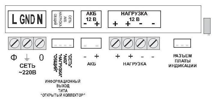 ББП-30ТР схема подключения