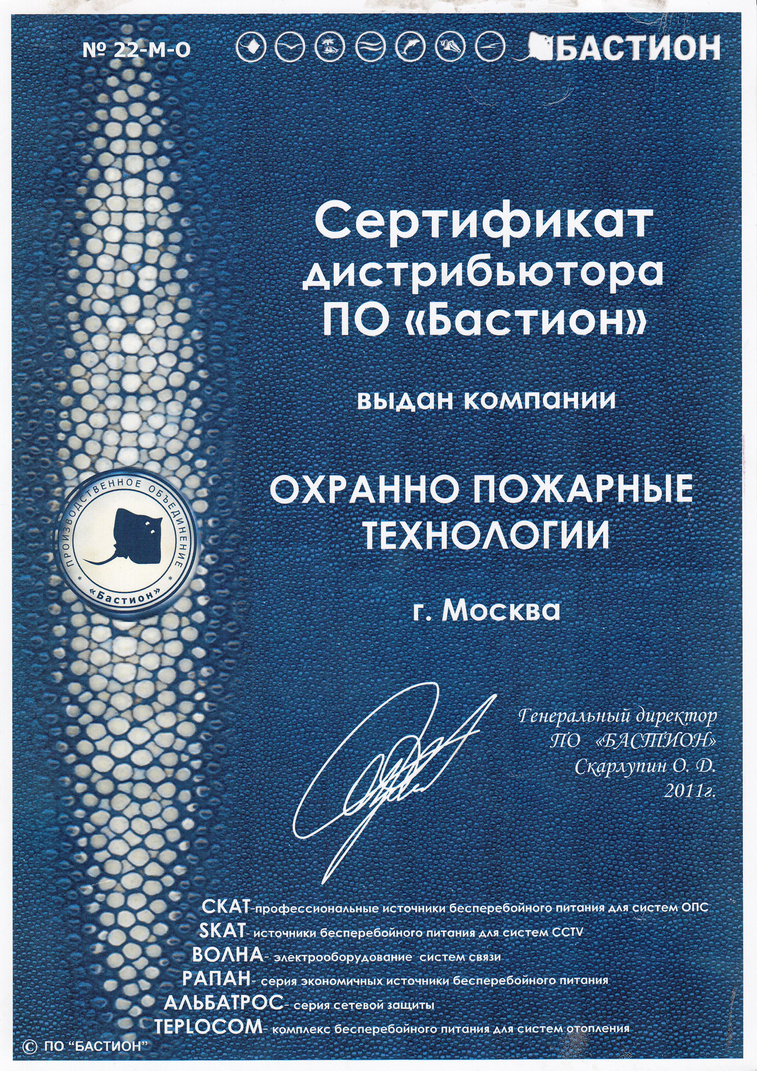 Бастион сертификат
