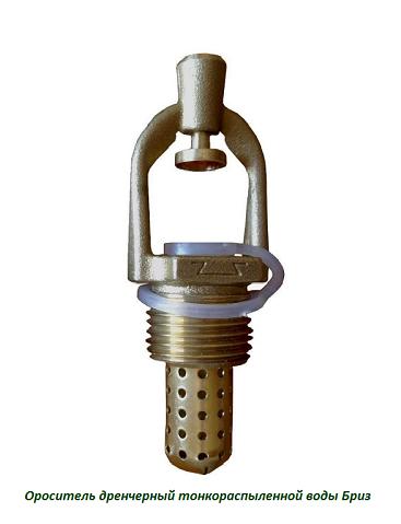 Бриз-Вертикаль Ороситель дренчерный тонкораспыленной воды