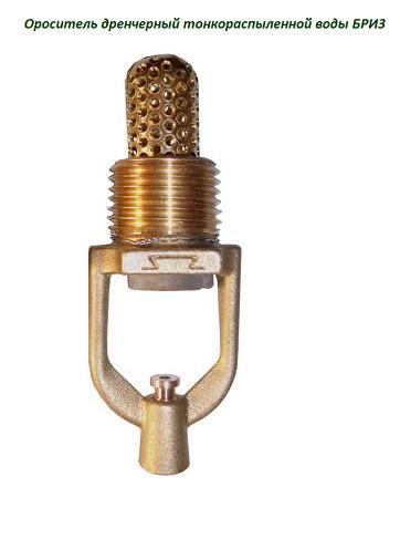 Бриз-9/К23 Ороситель дренчерный тонкораспыленной воды