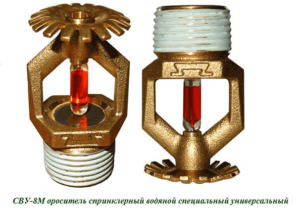 CBУ-8М СВS0-РУо(д)0,24-R1/2/P182.B3 Ороситель универсальный
