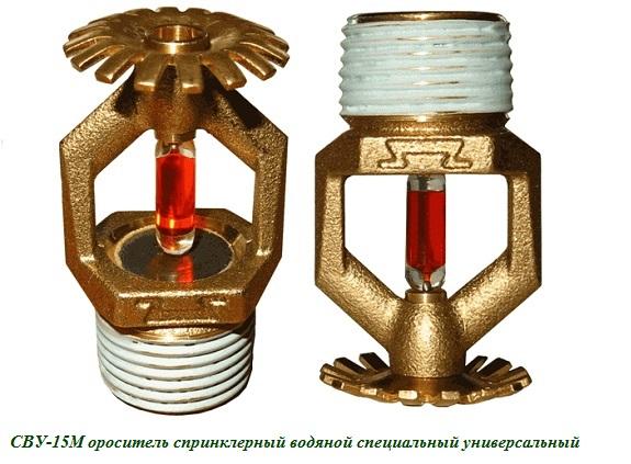 CBУ-15М СВS0-РУо(д)0,77-R1/2/P57.B3 Ороситель универсальный