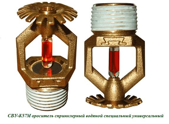 CBУ-К57М Ороситель универсальный
