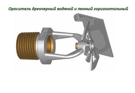 ДВГ-15 Ороситель дренчерный водяной и пенный горизонтальный