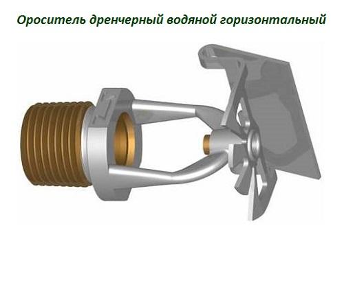 ДВГ-10 Ороситель дренчерный водяной горизонтальный
