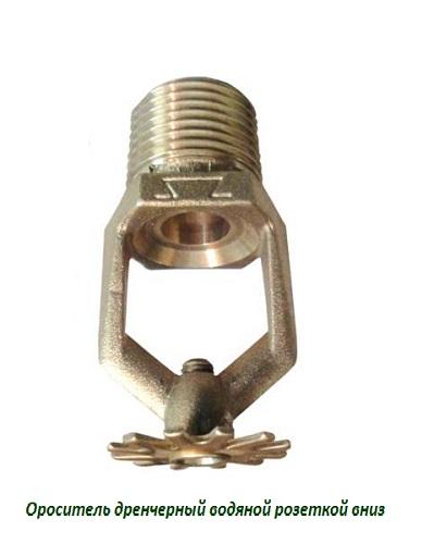 ДВН-8 Ороситель дренчерный водяной