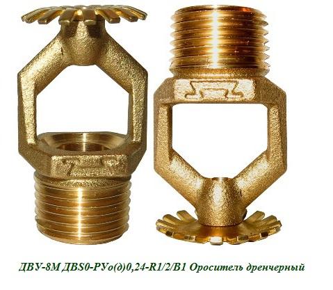 ДВУ-8М Ороситель дренчерный универсальный