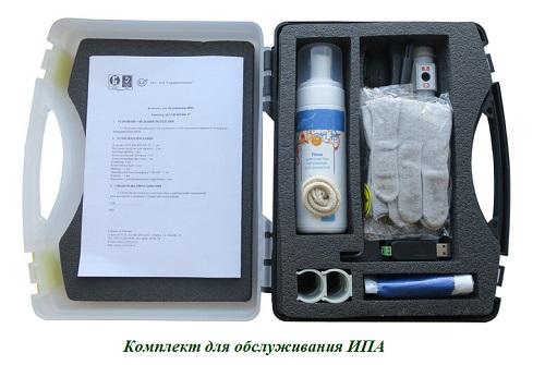 Комплект для обслуживания ИПА