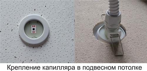 Крепление капилляра ИПА v3, v4 в подвесном потолке
