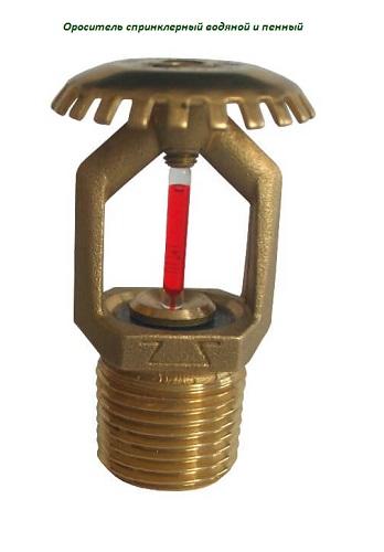 SSU-K80 СУО0-РВо(д)0,42-R1/2/Р68.В3 Ороситель водяной и пенный