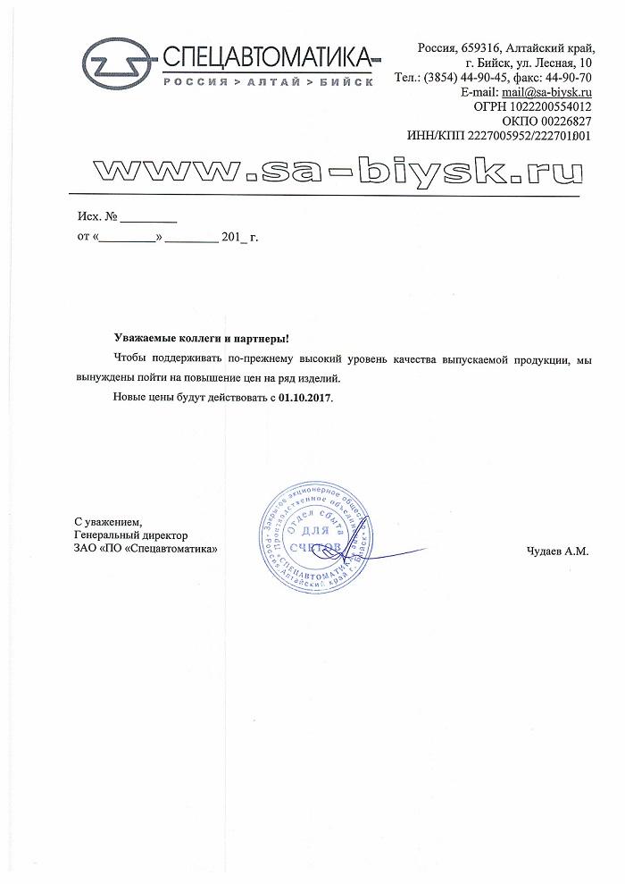 Письмо о повышении цен ЗАО ПО Спецавтоматика
