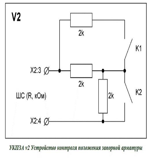 УКПЗА v2 Устройство контроля положения