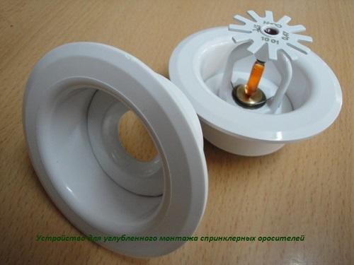Устройство для углубленного монтажа спринклерных оросителей