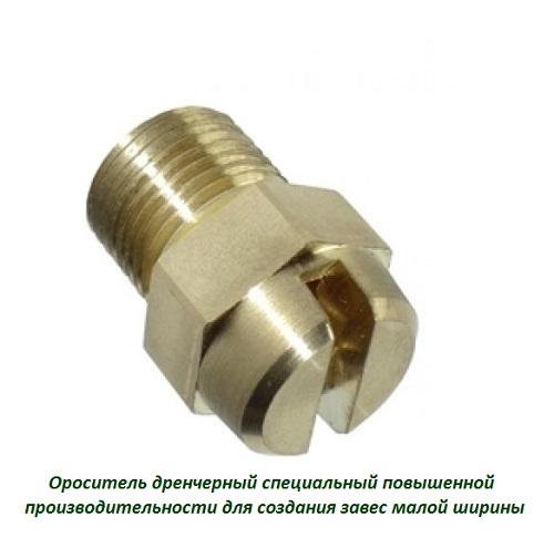 ЗВН-12 Ороситель дренчерный повышенной производительности для создания завес малой ширины