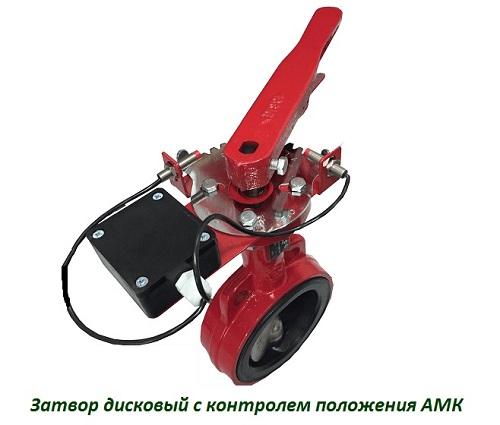 АМК-150 Зт 150/1,6(Р)-Ф.УЗ.1 Затвор дисковый межфланцевый с УКПЗА