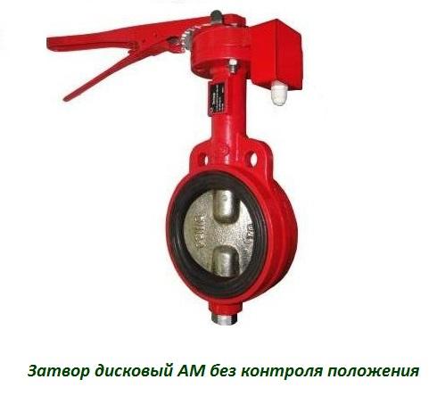 АМ-250 Зт 250/1,6(Р)-Ф.УЗ.1 Затвор дисковый межфланцевый