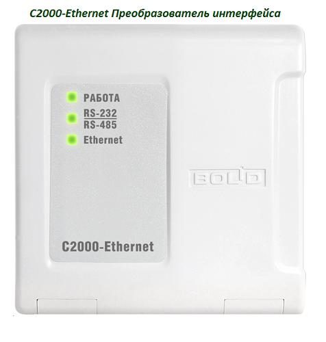 Преобразователь интерфейса RS-232/RS-485