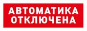 С2000Р-ОСТ исп.02 Автоматика отключена