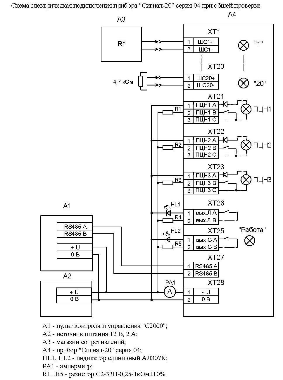 Ип 101 схема подключения к сигнал 20 фото 865