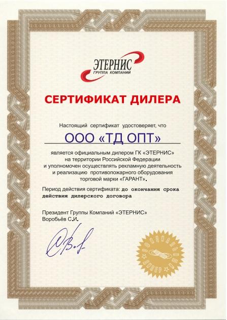Этернис сертификат