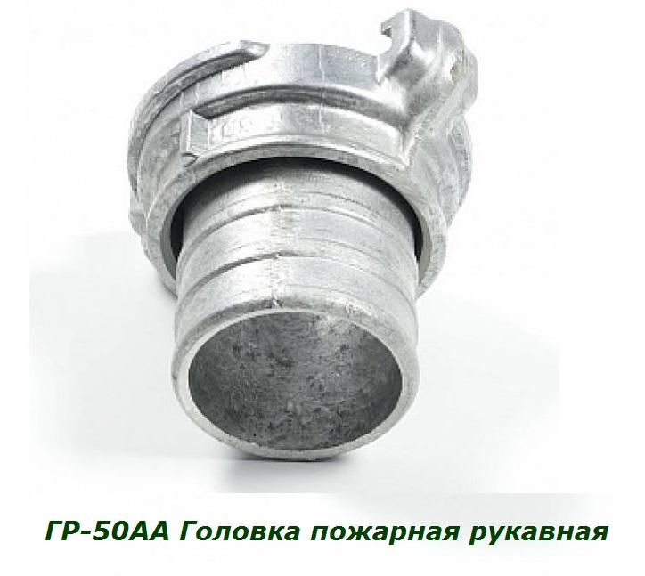 ГР-50АА головка рукавная пожарная