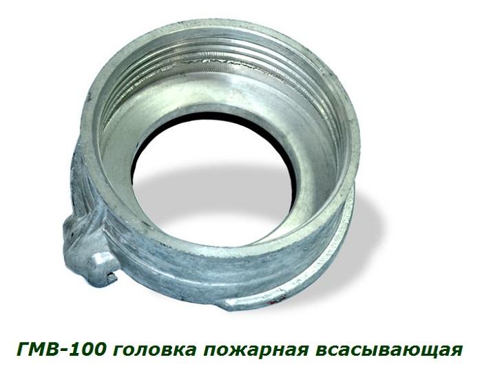 ГМВ-100 головка пожарная всасывающая