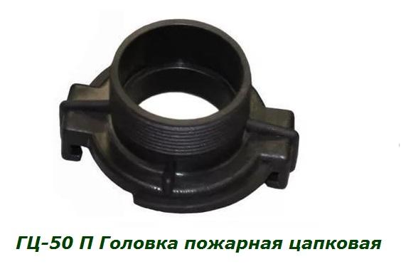 ГЦ-50 П головка цапковая