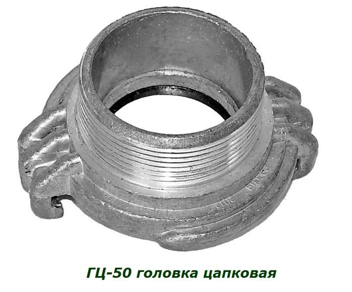 ГЦ-50 А головка цапковая