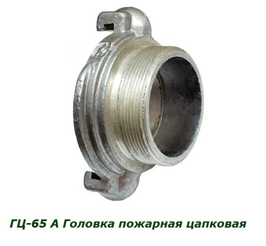 ГЦ-65 А головка цапковая